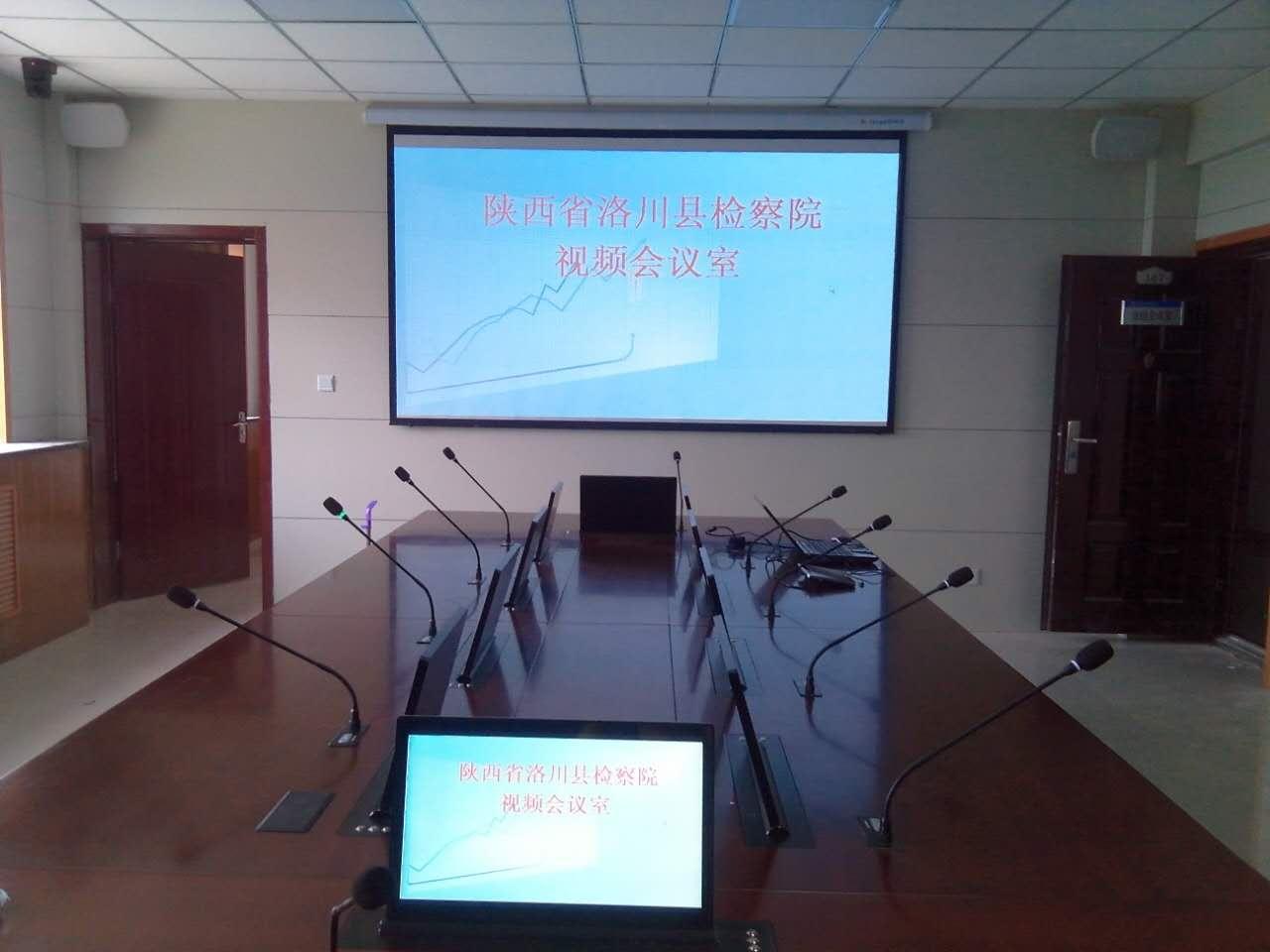 洛川县人民检察院视频会议室